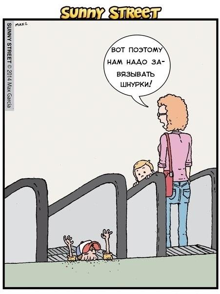 Эскалаторы экзекуции