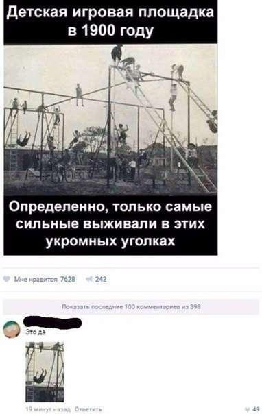 Смешные комментарии из соцсетей (24 фото)