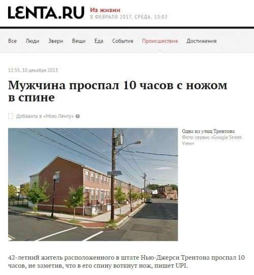 Заголовки криминальных новостей, доказывающие, как скучно мы живём (20 фото)