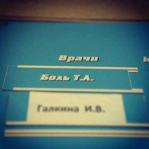 Смешные и забавные фамилии врачей (20 фото)