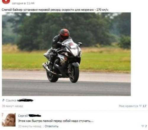 Прикольные комментарии из социальных сетей (35 фото)