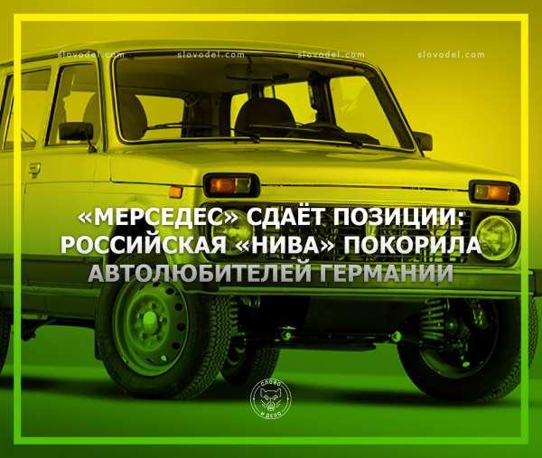 -Мерседес- сдаёт позиции: российская -Нива- покорила автолюбителей