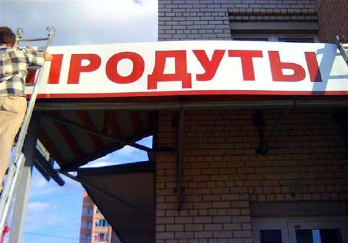 17 потешных объявлений и вывесок, которые заставят рыдать учителей русского языка и лингвистов