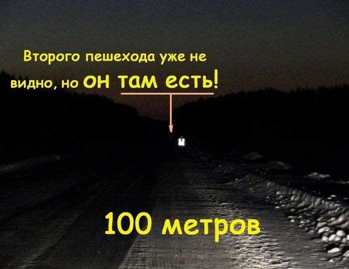 Видимость на дороге в темное время суток