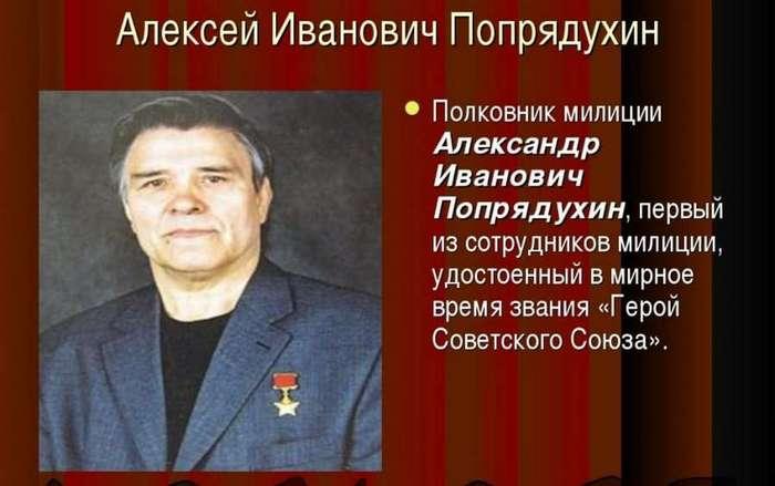 Попрядухин Александр Иванович: секретный Герой Советского Союза