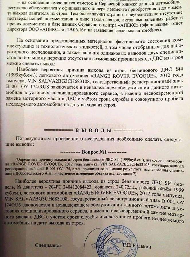 Жительница Магнитогорска воюет с автосалоном (13 фото)