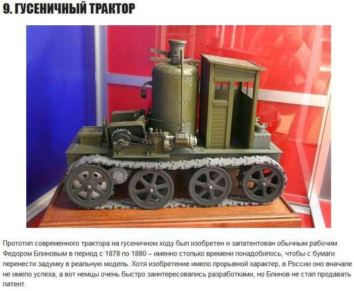 ТОП-10 русских достижений в науке и технике (за все времена)