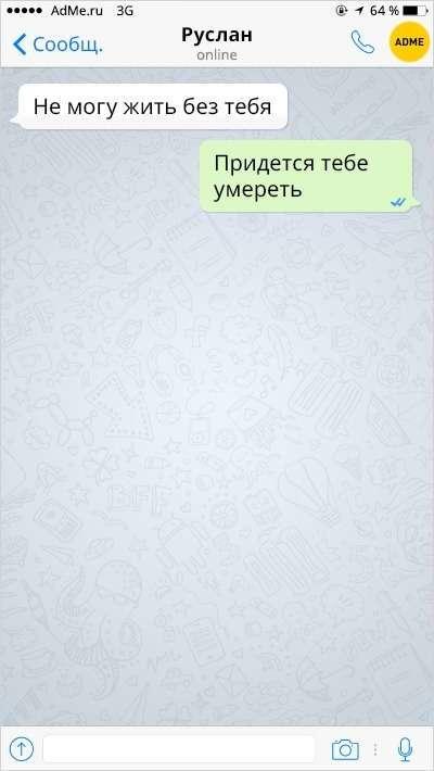 20 лучших СМС всех времен и народов от бывших