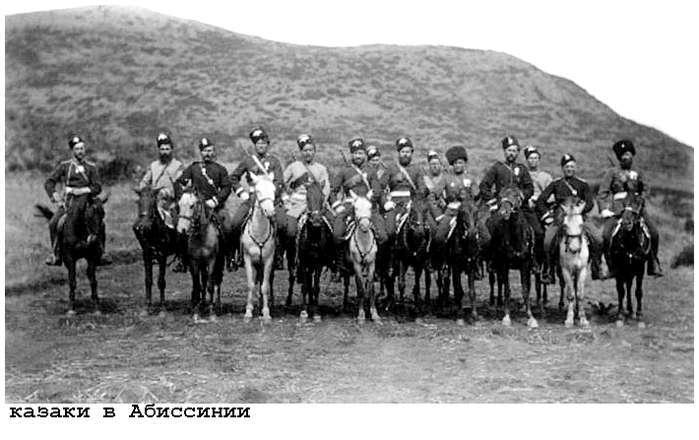 Как казаки основали Москву в Африке