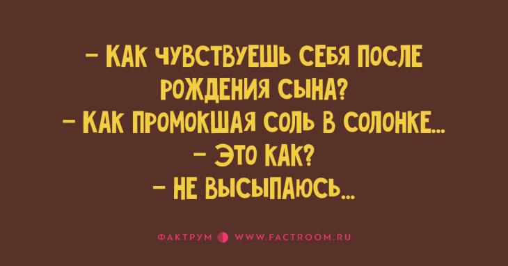10 КЛАССНЫХ АНЕКДОТОВ