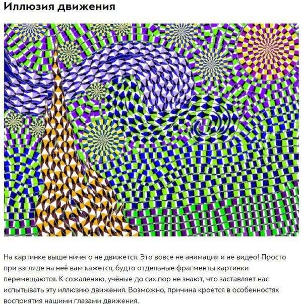 5 удивительных иллюзий, которые сбивают мозг с толку