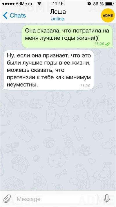 СМС от настоящих мужчин