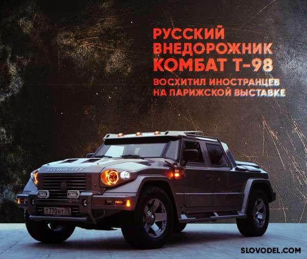 Русский внедорожник Комбат Т-98 восхитил иностранцев