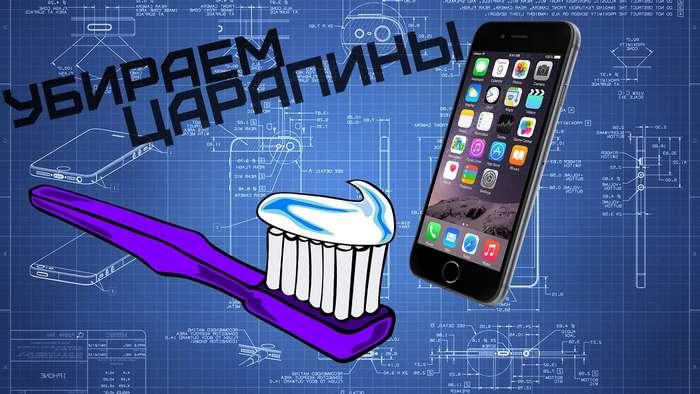 Как убрать царапины на iPhone?