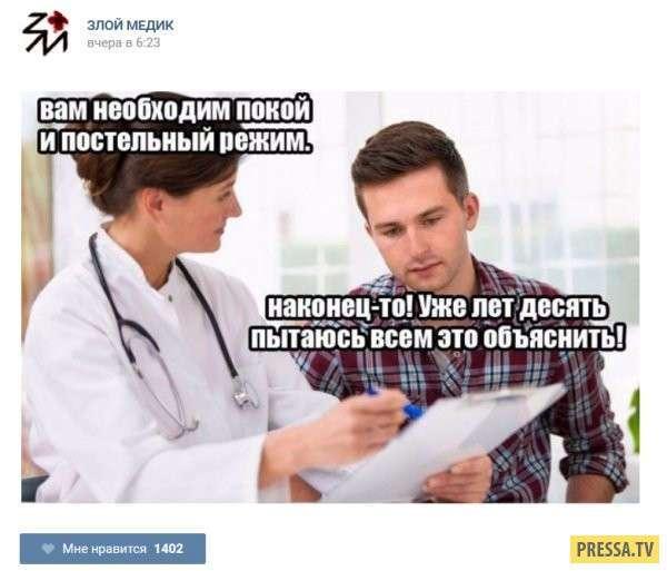 Прикольные случаи из медицинской практики (22 фото)