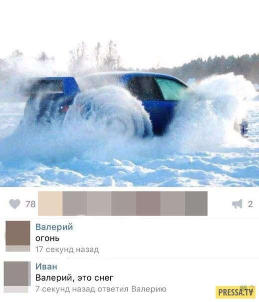 Смешные комментарии и смс переписки (34 скриншота)