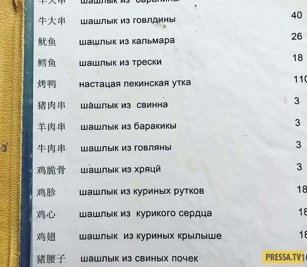 """Новые """"шедевры"""" от китайских производителей (23 фото)"""