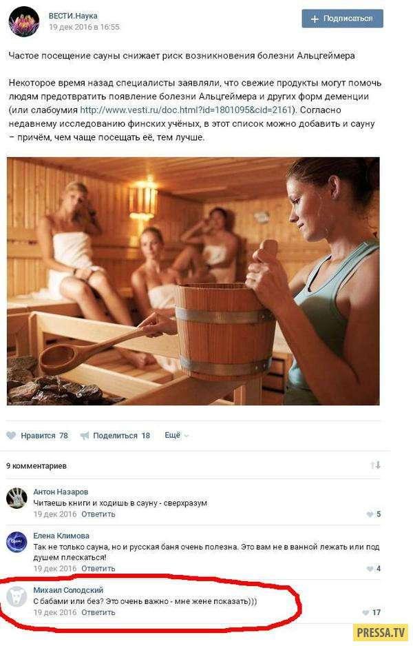Смешные комментарии и смс диалоги (38 скриншотов)