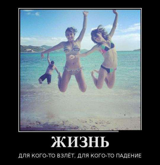 Забавные демотиваторы про женщин и не только (11 фото)