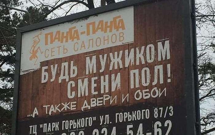 Вы уверены, что так можно рекламировать?