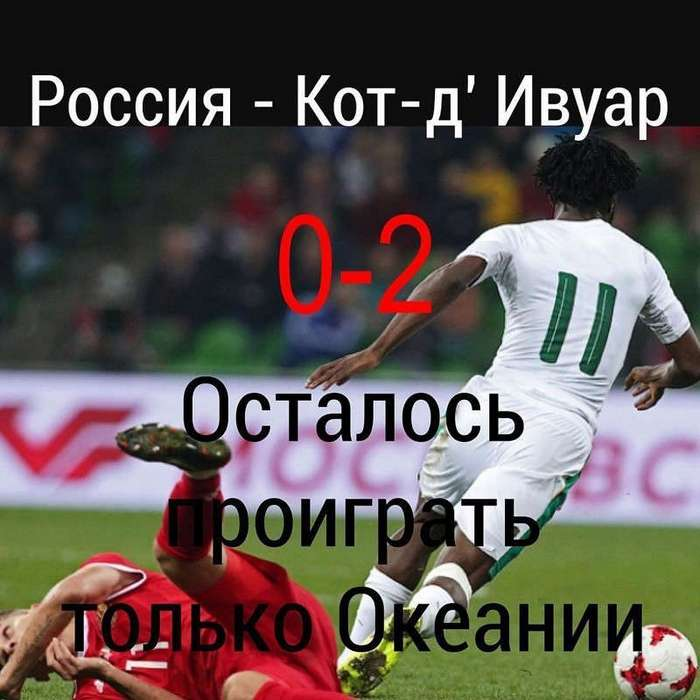 Несобранная сборная России по футболу