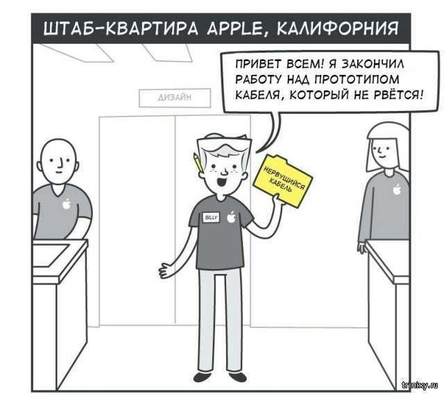 Тем временем в офисе компании Apple (5 фото)