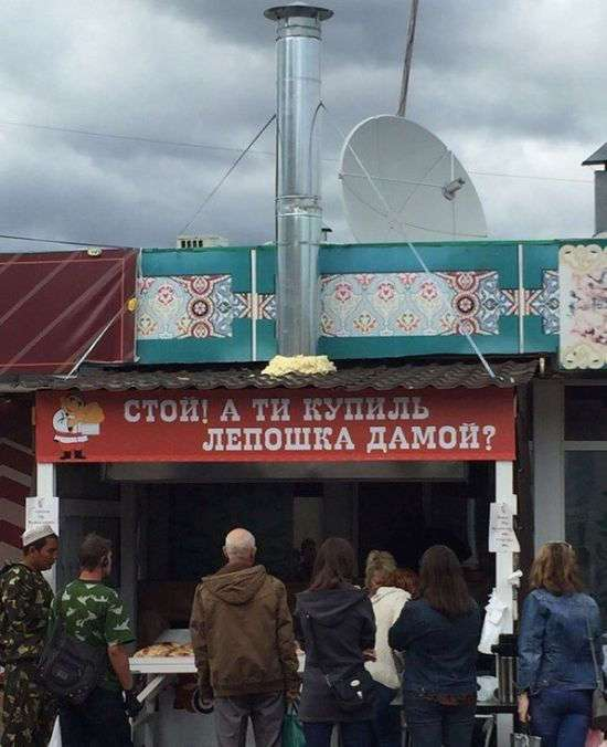 Забавные фото с просторов России и стран СНГ (37 фото)