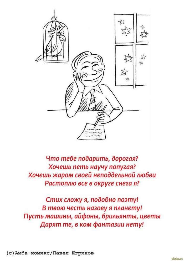 Амба-комикс. Мужчины и женщины, часть3