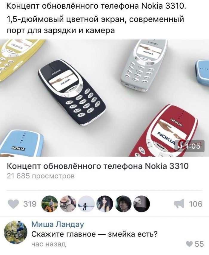 Скриншоты из социальных сетей. Часть 425 (27 фото)