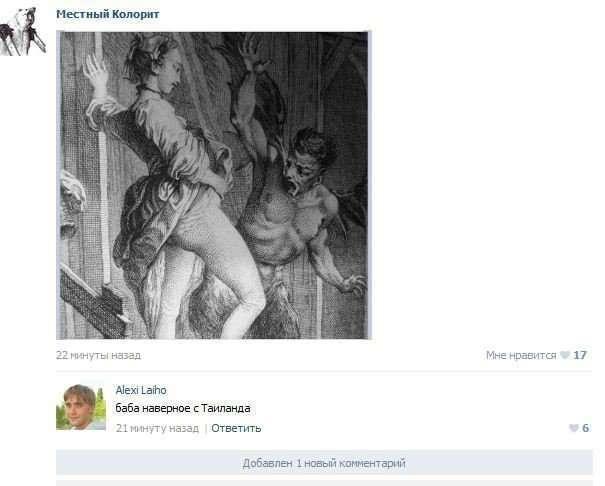 Скриншоты из социальных сетей. Часть 426 (29 фото)