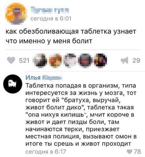 Прикольные комментарии из соцсетей (20 шт)