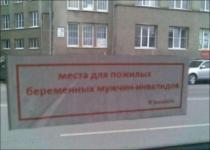 Загонные объявления и надписи (20 фото)