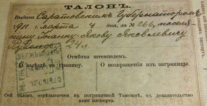 История загранпаспорта: от появления до наших дней
