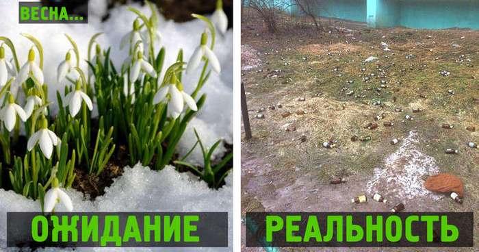 Весна: надежды и действительность