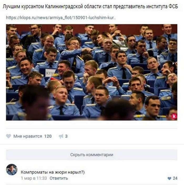 Комментарии из сети: попонедельничаем (71 фото)