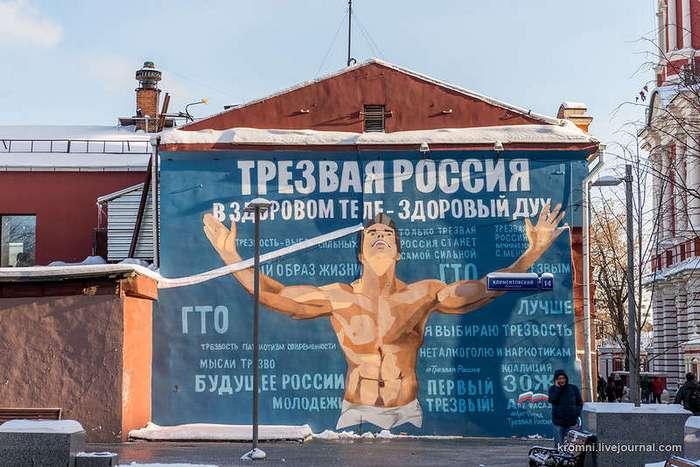 Как государство с помощью социальной рекламы общается с Россиянами