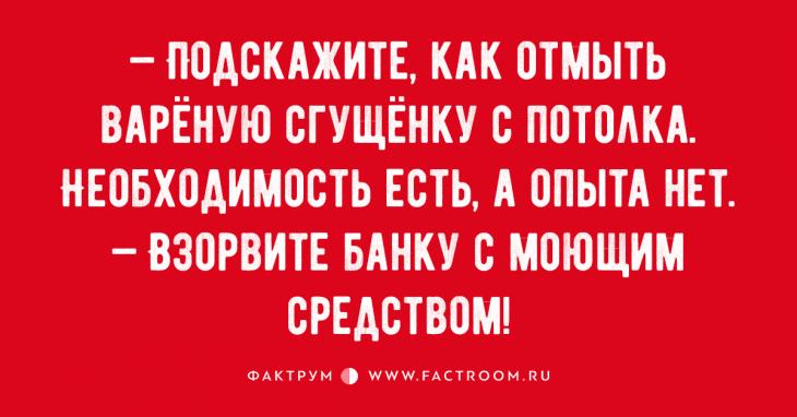 СВЕЖАЯ ДЕСЯТКА КЛАССНЫХ АНЕКДОТОВ