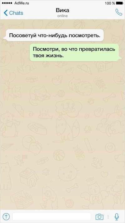 СМСки, конец которых просто невозможно предугадать