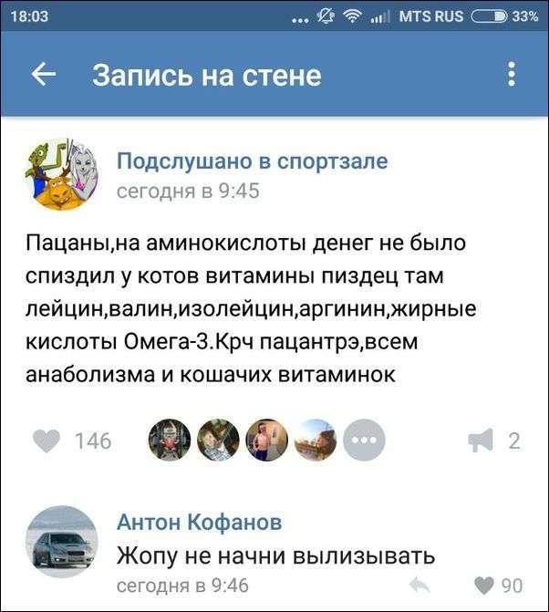 Смешные комментарии и СМС из соцсете
