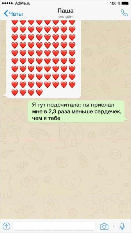 15 СМС о том, что с женщинами непросто, но весел