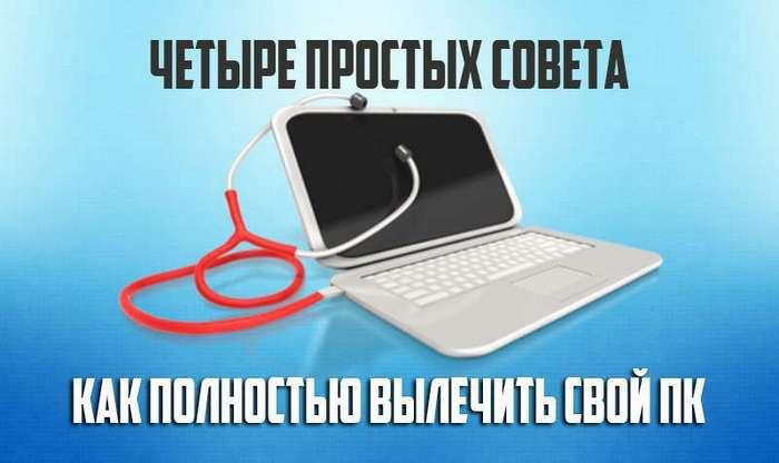 Очищаем компьютер от гадости и рекламы