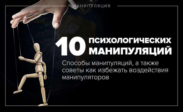 10 ПСИХОЛОГИЧЕСКИХ МАНИПУЛЯЦИЙ