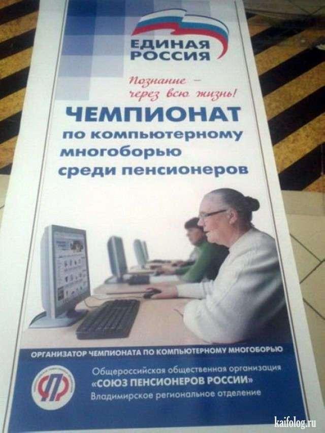 Русские компьютерные приколы