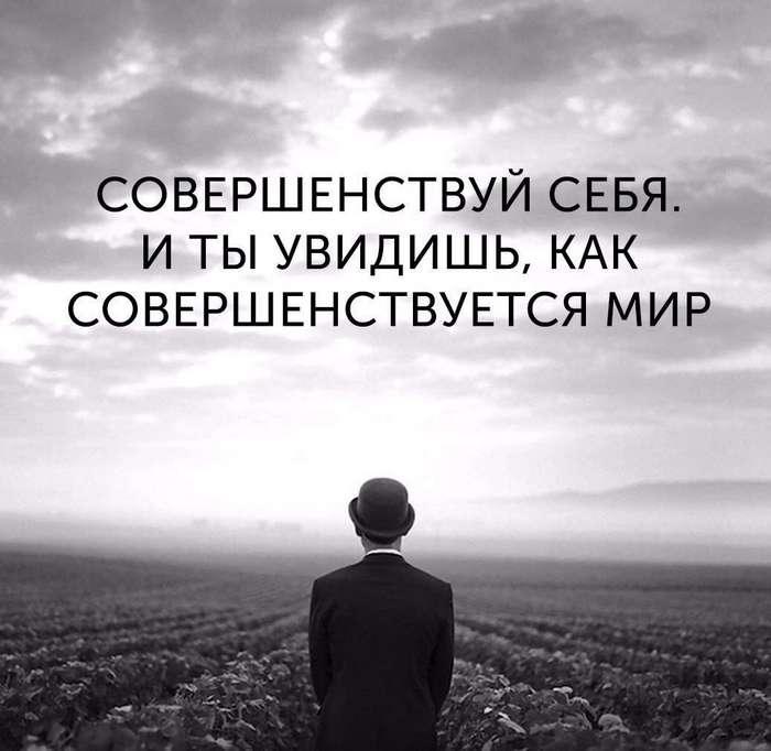 Цитаты, меняющие жизнь
