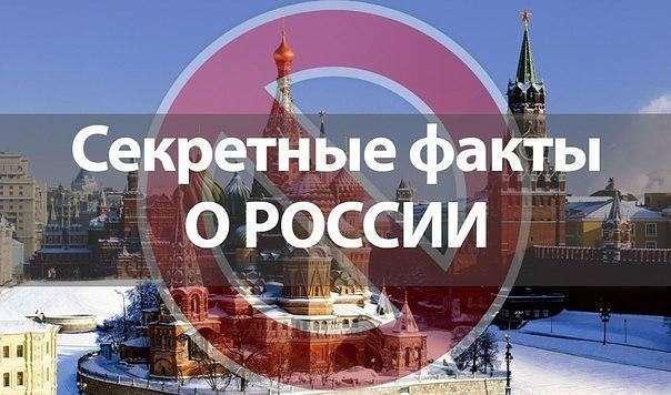 10 секретных фактов о России, про которые вы бы не узнали из телевизора.