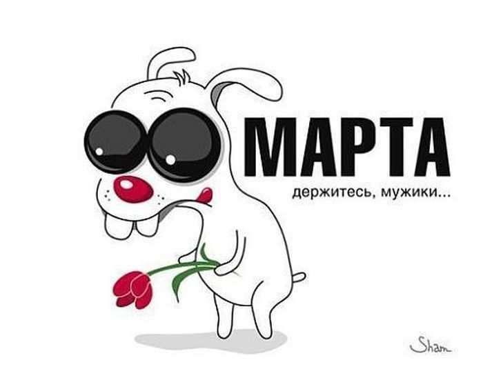 Сборник приколов в честь 8 марта