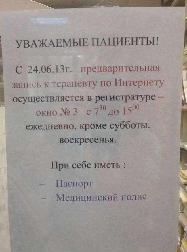 20 УМОРИТЕЛЬНЫХ ОБЪЯВЛЕНИЙ ОТ МЕДРАБОТНИКОВ