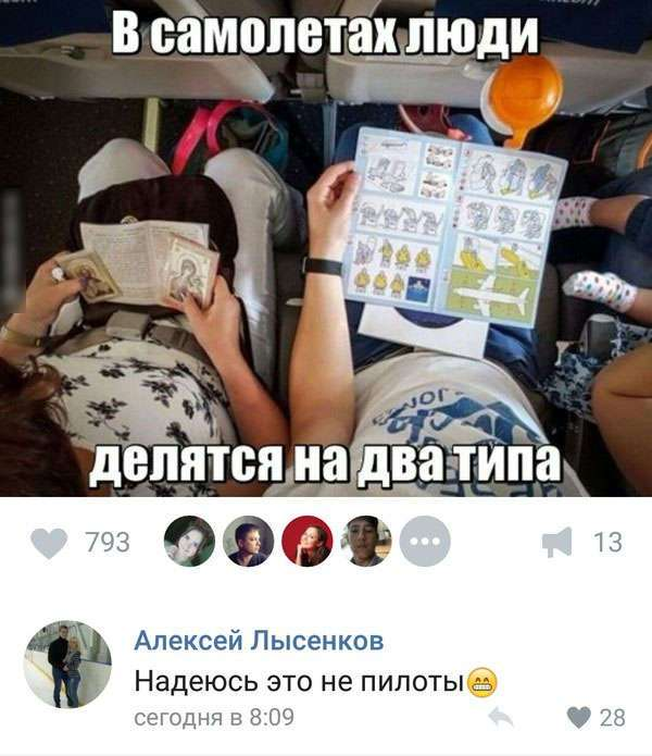 Смешные комментарии 06.03.2017
