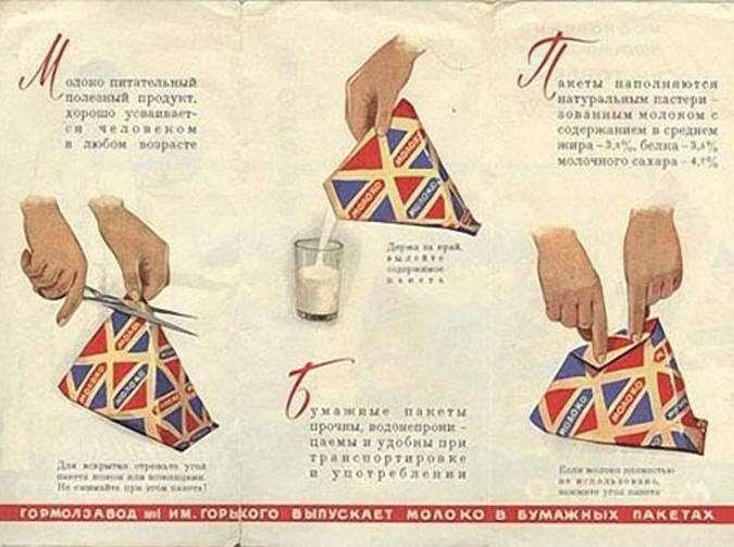 Знаменитый артефакт- треугольный молочный пакет