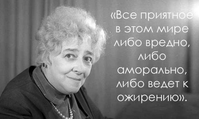 Афоризмы Раневской